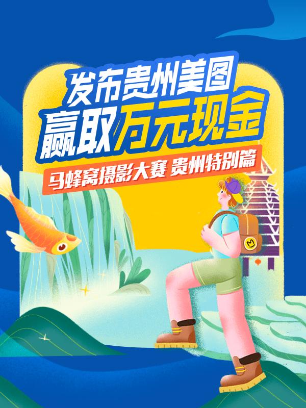 """""""参赛赢现金大奖 马蜂窝摄影大赛""""贵州篇""""正式开启"""