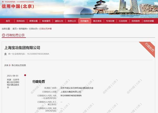 """""""中国中冶旗下公司上海宝冶集团违规施工遭罚款"""