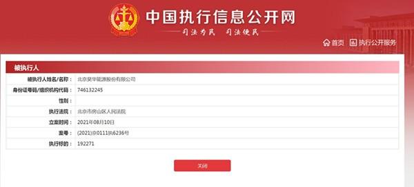 """""""昊华能源新增一条被执行人信息 执行标的19.2万元"""