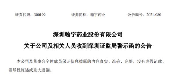 """""""翰宇药业及董事长等四位高管收监管函:2020年业绩预告披露不准确且修正不及时"""