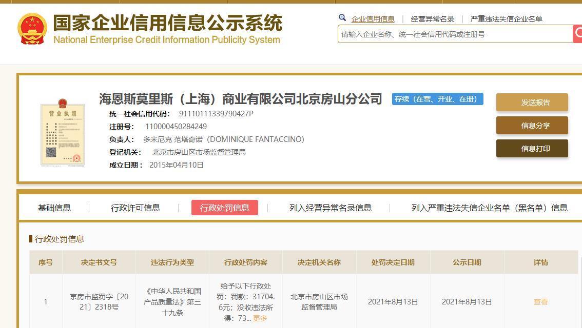 """H&M北京房山万科半岛广场店销售不合格服装被罚3.17046万元"