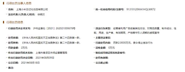 """小米日记发布""""焕白提亮、改善暗黄""""等虚假广告被罚2万元"""