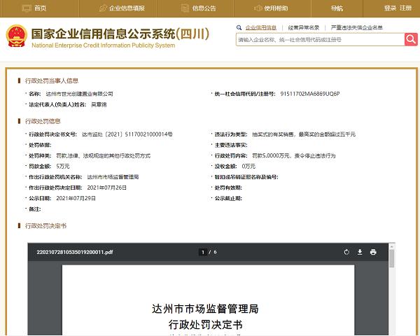 世光创建集团关联公司因违反反不正当竞争法被罚5万元