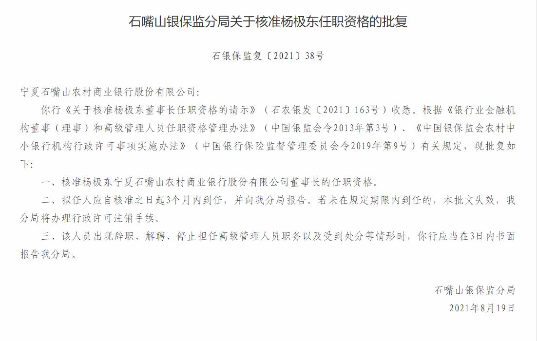 核准!宁夏石嘴山农商银行董事长杨极东任职资格获批