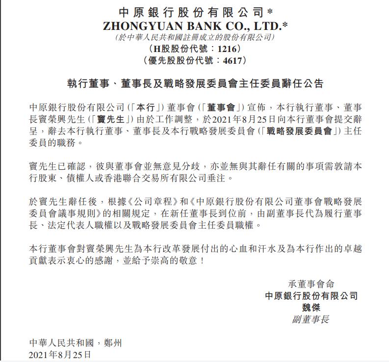 中原银行发布公告:窦荣兴因工作调整辞任执行董事、董事长