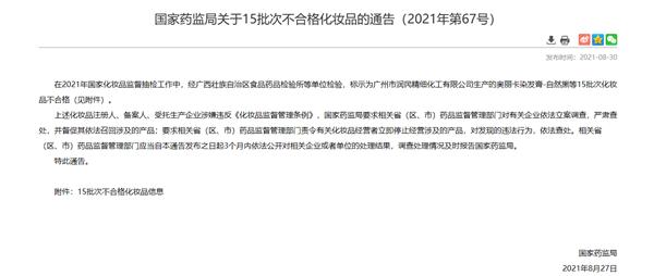 """染发类产品成""""重灾区"""" 广州4家化妆品企业""""标签标识不合格""""被国家药监局通报"""