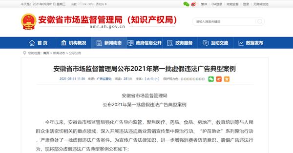 芜湖伊莱美整形医院违规发布医疗广告 被罚8.4万元