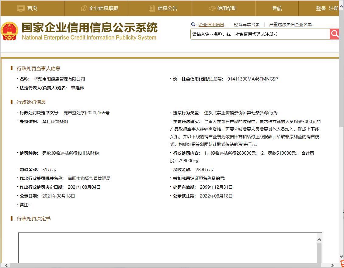 华预南阳健康因违反《禁止传销条例》被罚没近80万元