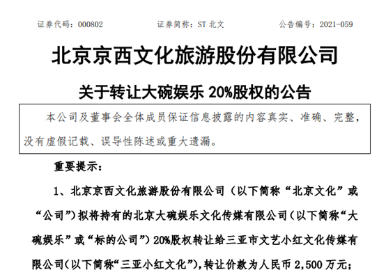 """北京文化陷多事之秋 与贾玲""""分手""""只为缓解资金压力?"""