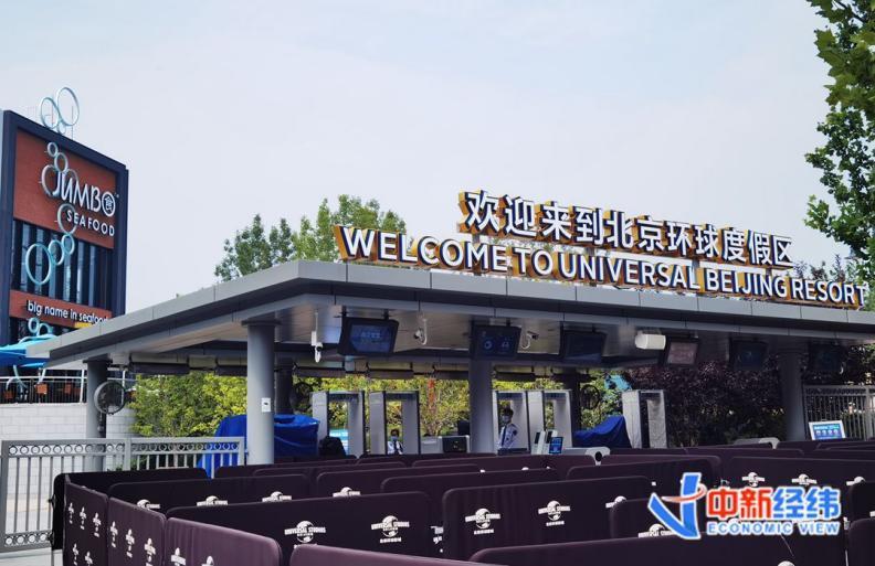 北京环球度假区入口处 中新经纬 张燕征 摄