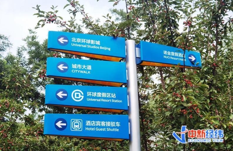 北京环球度假区指示牌 中新经纬 张燕征 摄