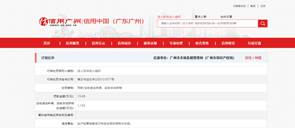 """广州市纤雅化妆品有限公司违规生产""""未注册特殊用途化妆品"""" 被处18倍罚款"""