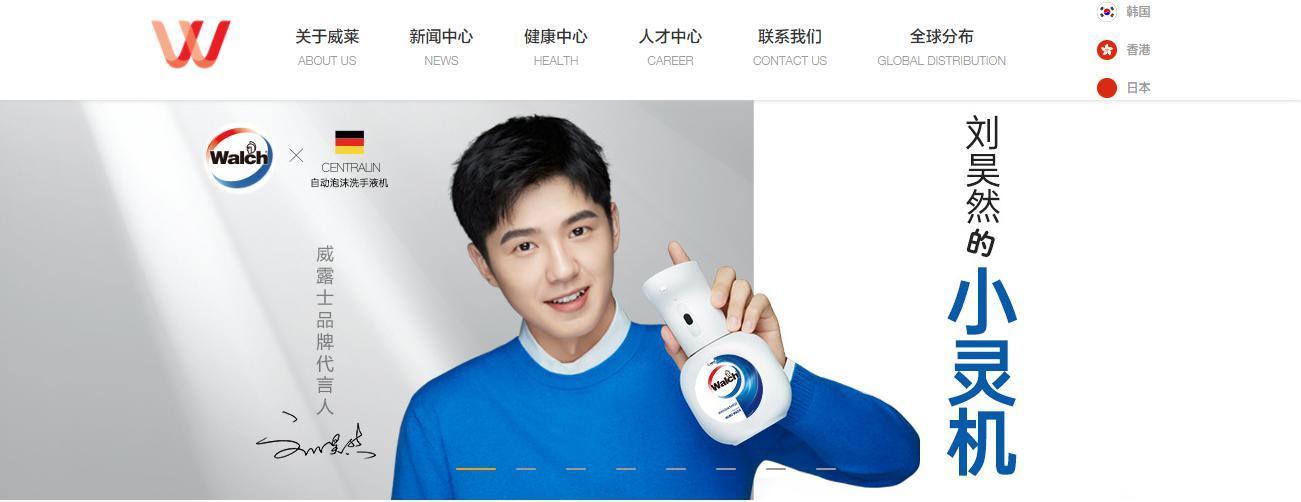 刘昊然代言的威露士因商业宣传引人误解被罚款50万元