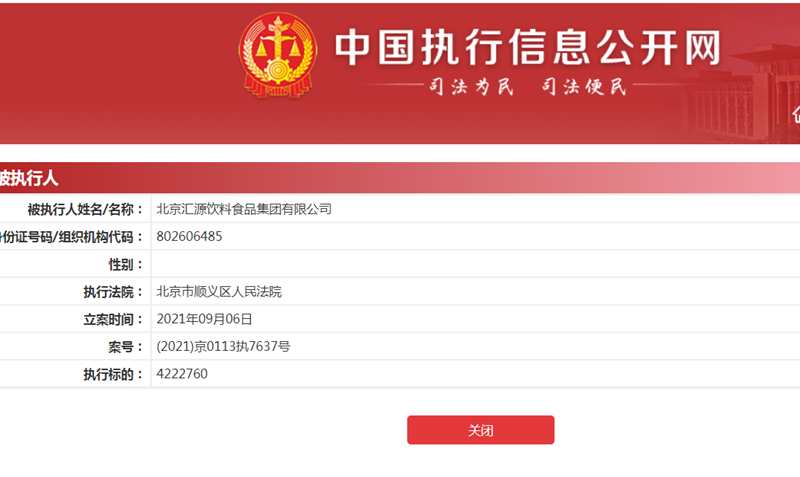 汇源新增一条被执行人信息 执行标的4222760元
