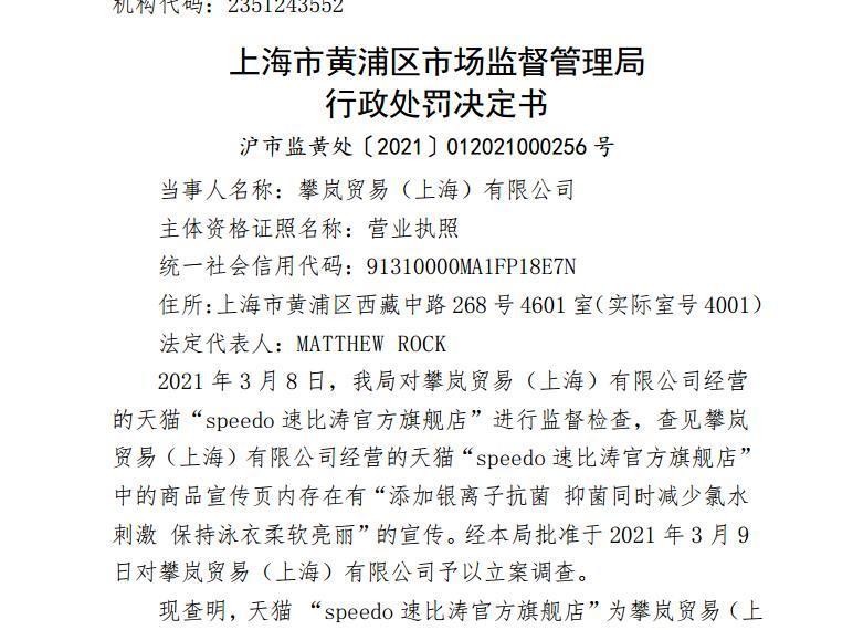 """Speedo(速比涛)泳装宣称""""添加银离子抗菌""""与事实不符 被罚7万元"""