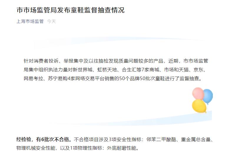 上海6批次童鞋抽检不合格 凯臣服饰、七波辉旗下产品被点名