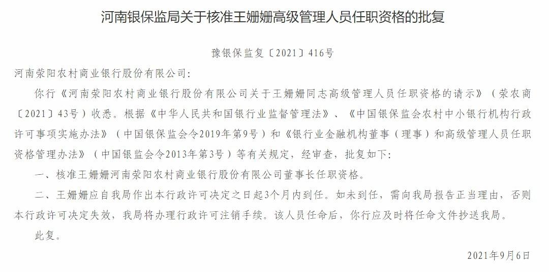 核准!河南荥阳农商银行董事长王姗姗任职资格获批