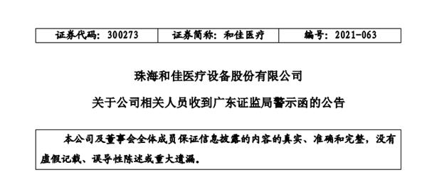 和佳医疗部分高管董事承诺增持100万股未完成1/4 收广东证监局警示函