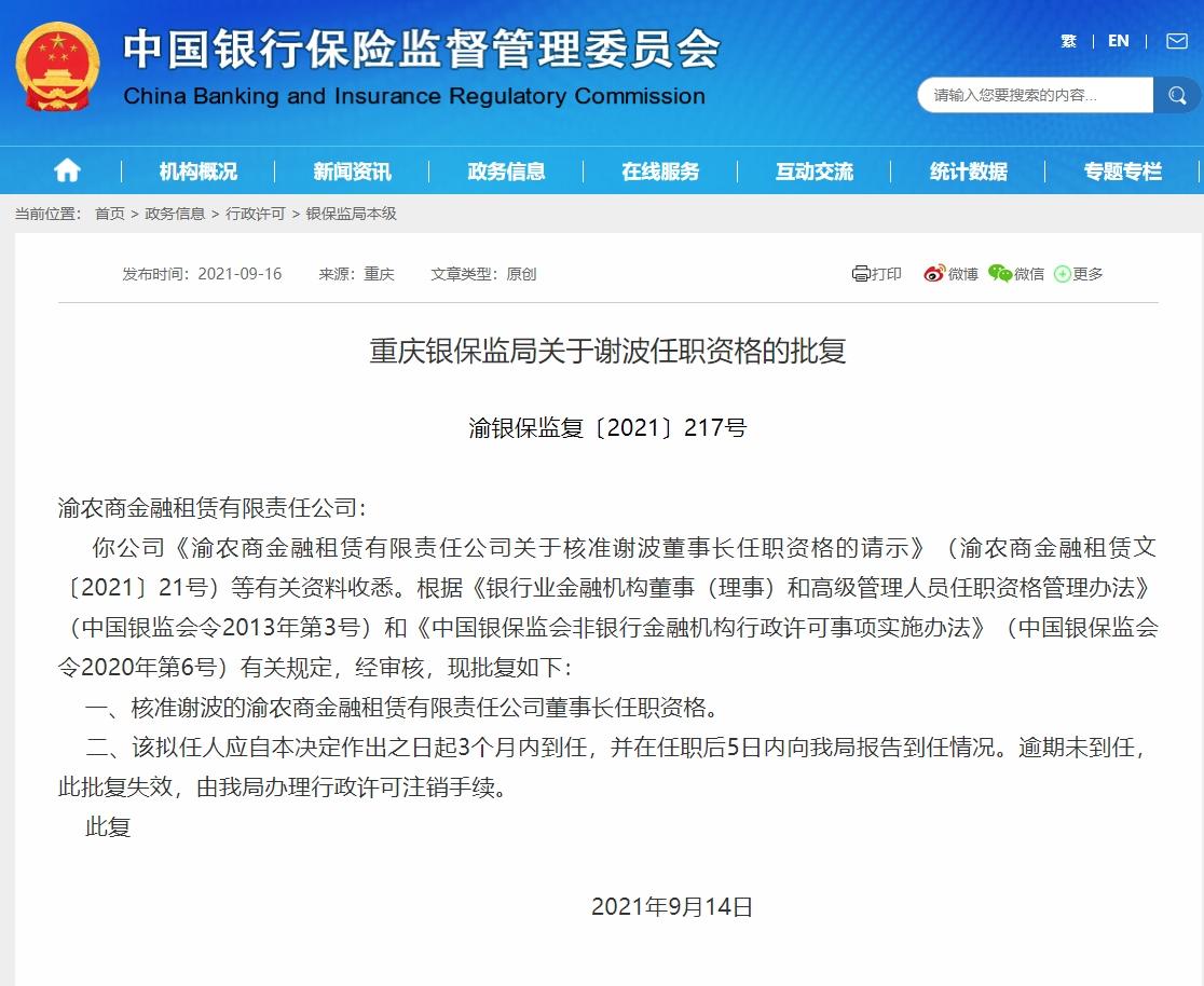 """""""谢波出任渝农商金租董事长获批"""