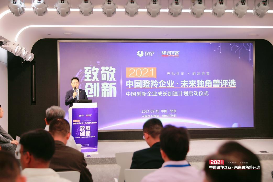 """""""中国创新企业成长加速计划重磅开启 为创新企业发展再加码"""