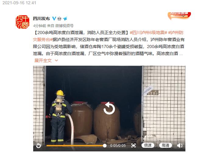 """""""泸州陈年窖酒业200余吨白酒泄漏 受地震影响储酒罐破裂"""