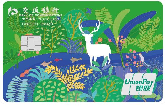 交通银行银联绿色低碳主题信用卡正式上线 助力实现碳中和