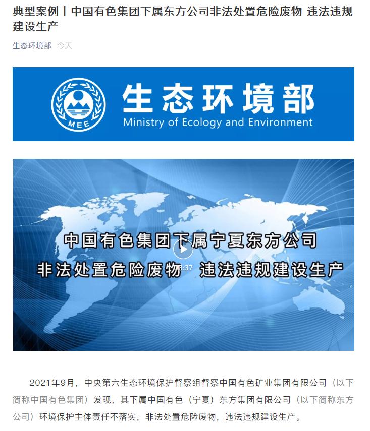 """""""中国有色集团东方公司被生态环境部通报:非法处置危险废物、违法违规建设生产"""