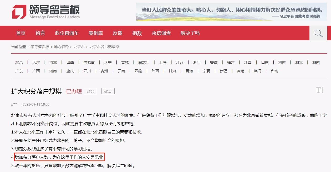 """""""北京:将统筹考虑城市发展需要 择机适度扩大年度落户规模"""