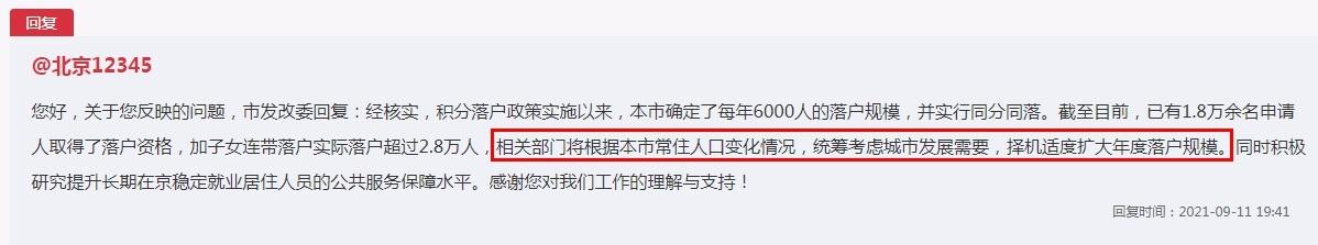 北京:将统筹考虑城市发展需要 择机适度扩大年度落户规模