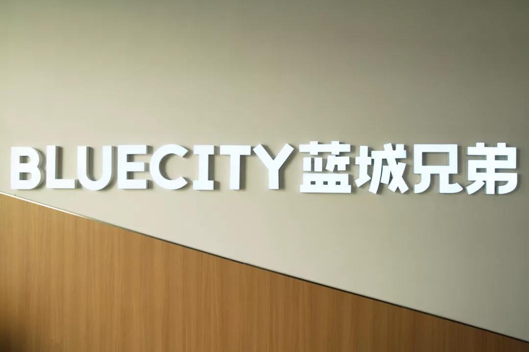 蓝城兄弟入选北京民营企业百强榜单