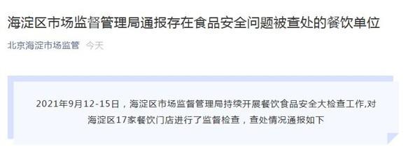 北京海淀通报17家餐饮企业食安问题  蜜雪冰城、Wagas等上榜