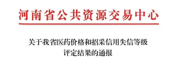 """百奥药业""""恩替卡韦片""""集采中标后停产、断供 被河南省定为""""严重""""失信"""