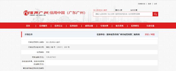"""曝光!广州市番禺药业""""偷税""""被处以罚款近140万元"""