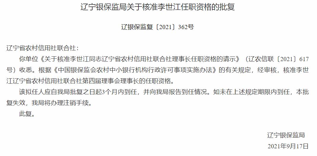 核准!辽宁省农村信用社联合社理事长李世江任职资格获批