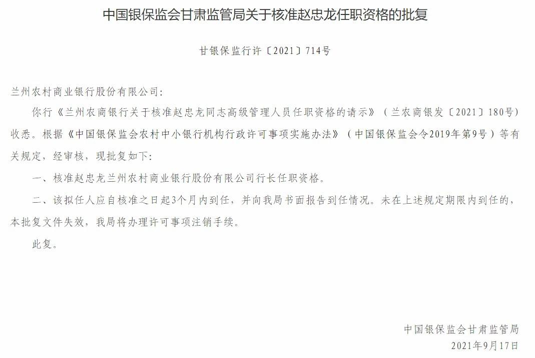 核准!兰州农商银行行长赵忠龙任职资格获批