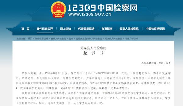 原昆医大附院副院长涉嫌受贿被起诉 昆明济长健医药总经理被指行贿三十万元