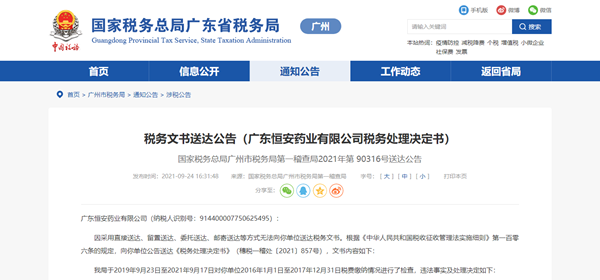 广东恒安药业让他人为自己虚开发票超九亿 被国税局追征税款及各项费用3.55亿元