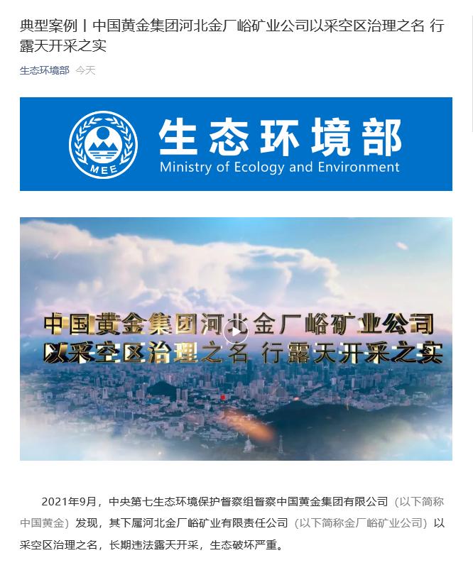 中央生态环保督察:中国黄金集团河北金厂峪矿业公司长期违法露天开采 生态破坏严重