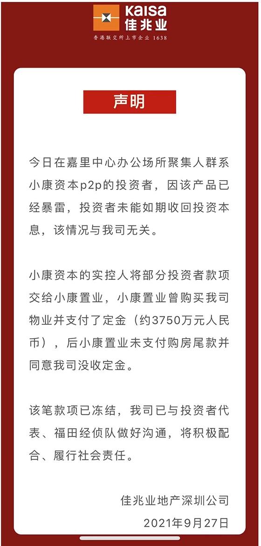 深圳佳兆业发布声明:小康资本p2p暴雷与本公司无关