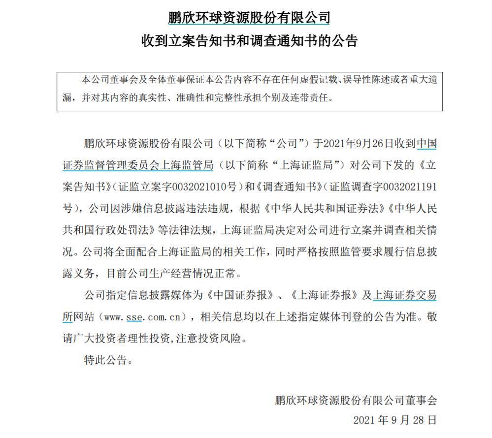 鹏欣资源涉嫌信披违规被立案调查 股价连续两日跌停