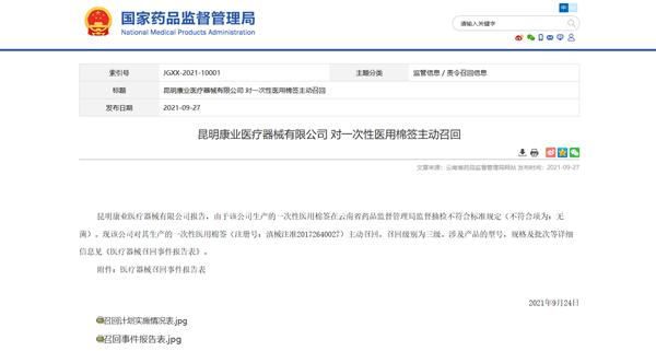 """昆明康业医疗器械有限公司主动召回""""一次性医用棉签"""""""
