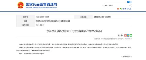 """东莞市众以科技有限公司主动召回""""医用外科口罩"""""""