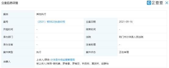 曼瑜天雅董事长等6人被执行财产保全 曾涉嫌虚假宣传