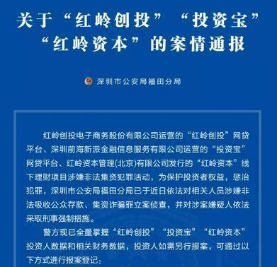 """9月25日,深圳市公安局福田分局发布《关于""""红岭创投""""""""投资宝""""""""红岭资本""""的案情通报》。"""