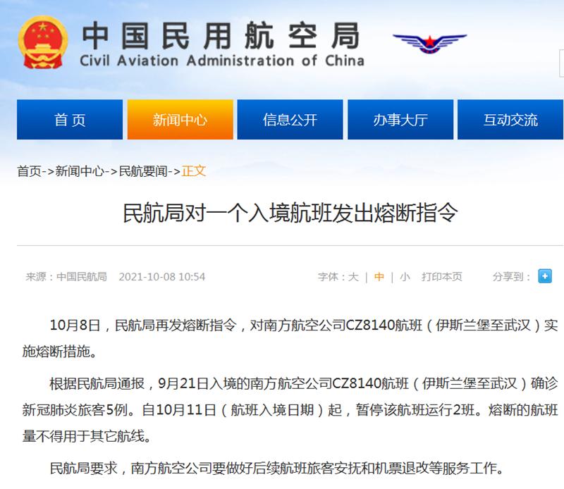 民航局对南航CZ8140航班发出熔断指令