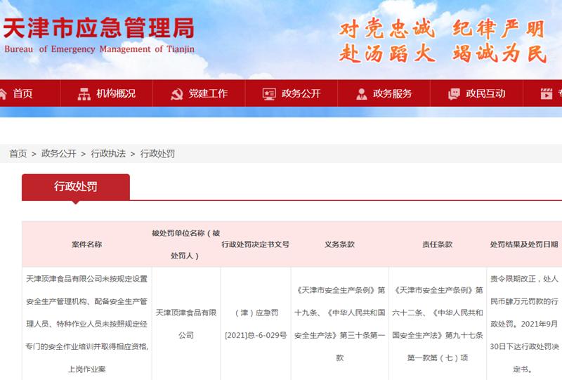 天津顶津食品被罚4万元 存未按规定设置安全生产管理机构等问题