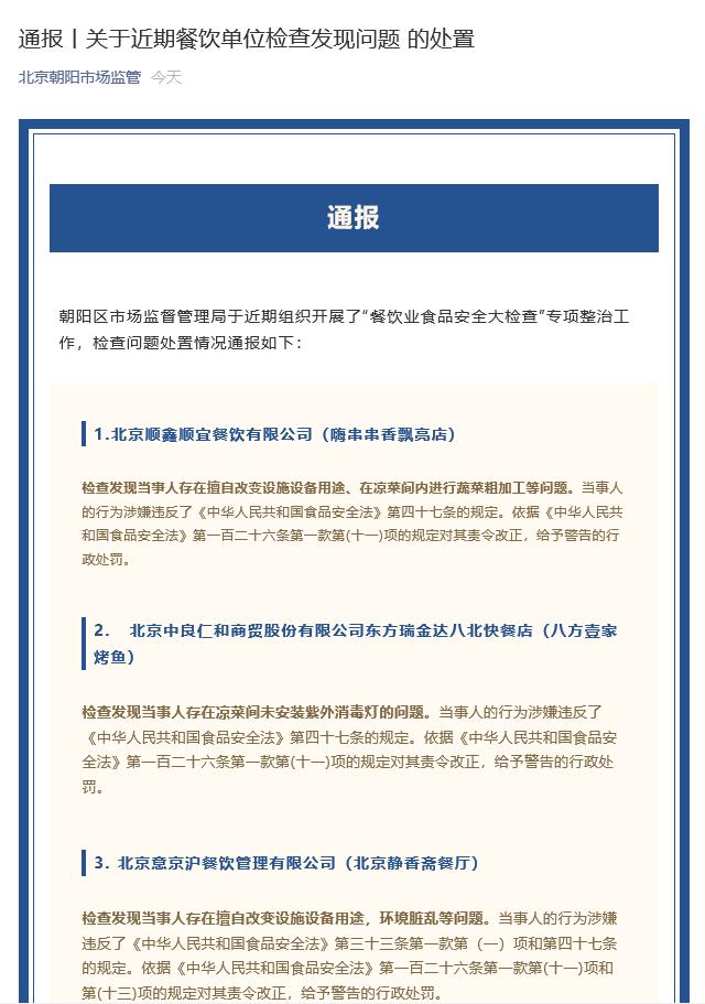 北京朝阳通报餐饮业食品安全检查问题处置情况 八方壹家烤鱼等4家上榜
