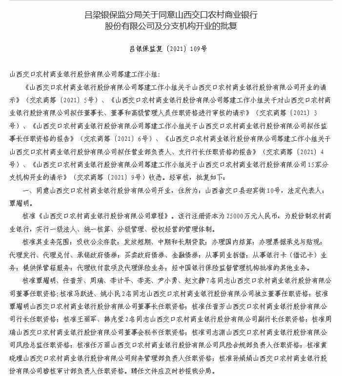 山西交口农商银行获批开业