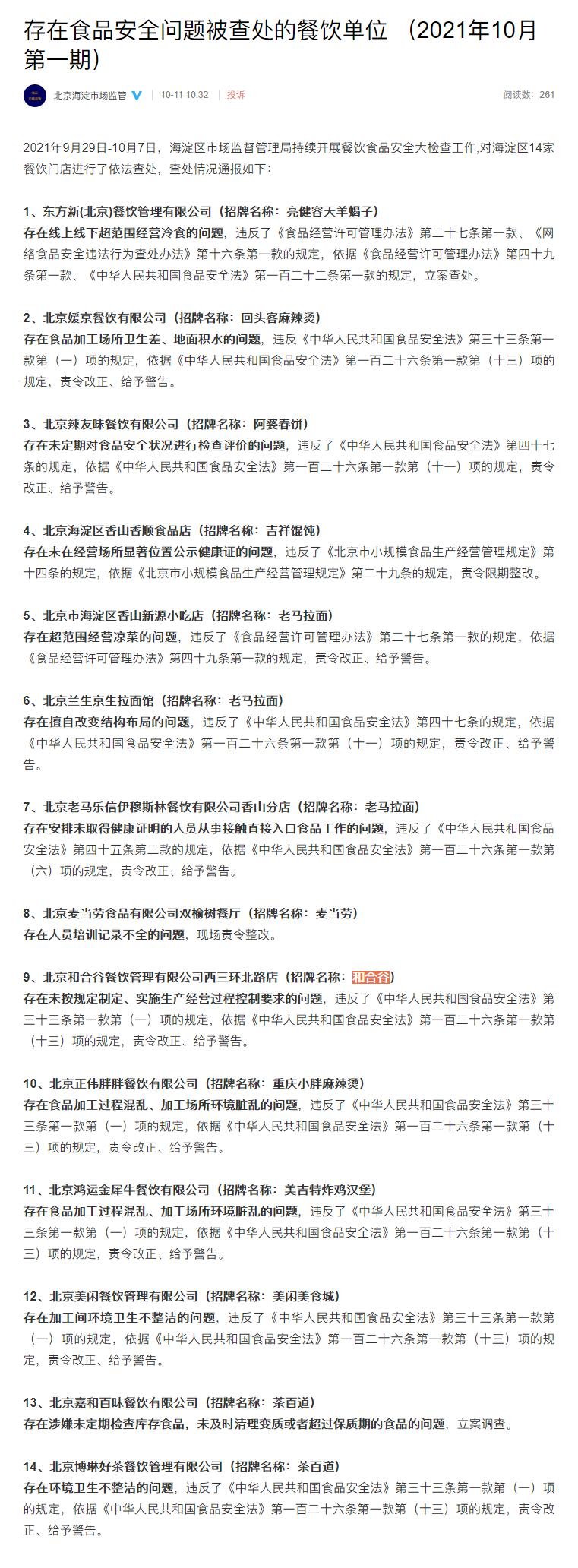 """北京海淀通报新一批""""问题餐饮店"""" 吉祥馄饨、和合谷、茶百道等上榜"""