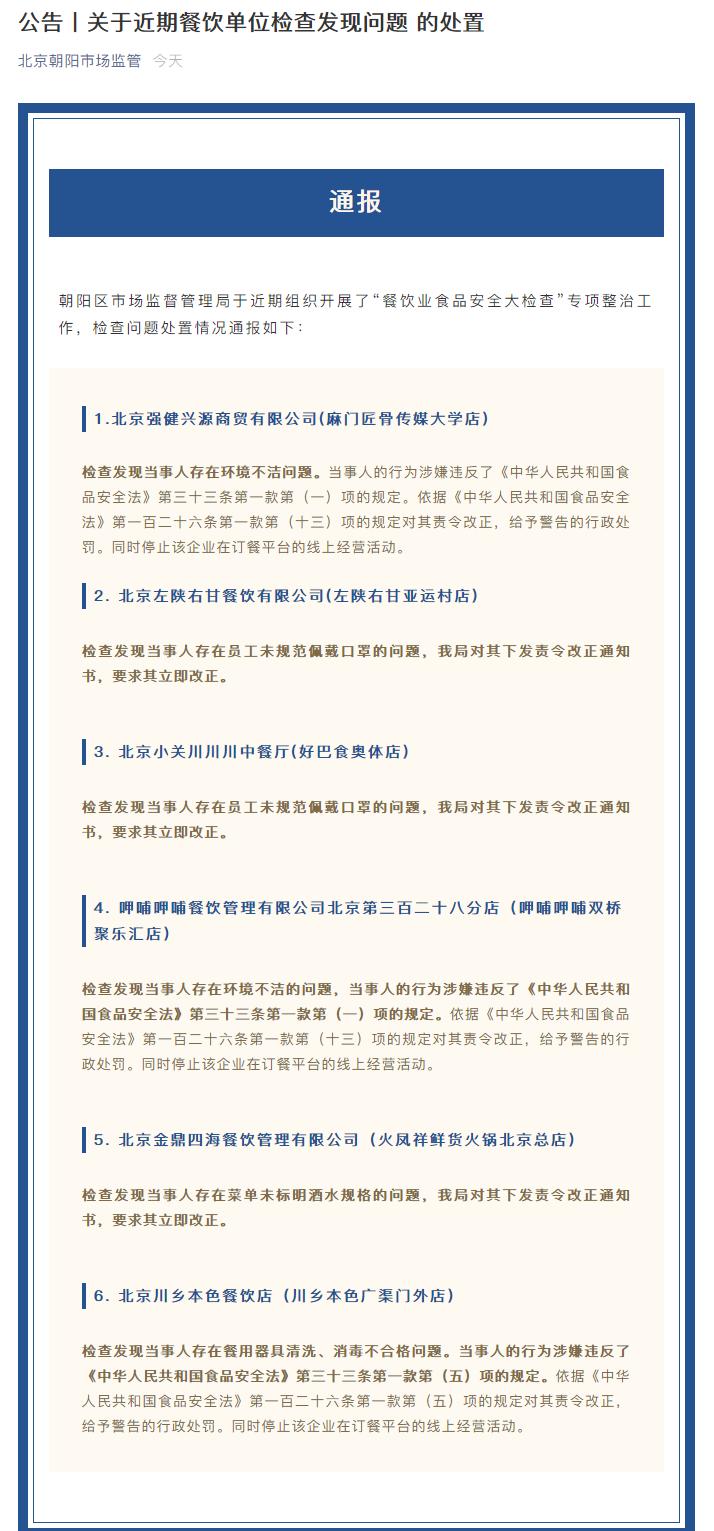 """""""北京朝阳通报一批""""问题餐饮店"""" 呷哺呷哺、火凤祥等上榜"""